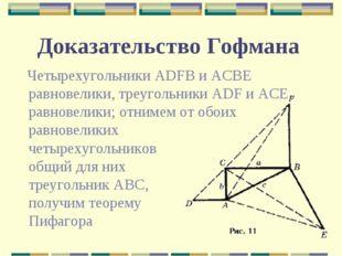 Доказательство Гофмана Четырехугольники ADFB и ACBE равновелики, треугольники