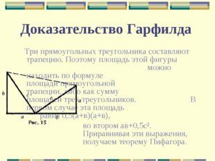 Доказательство Гарфилда Три прямоугольных треугольника составляют трапецию. П