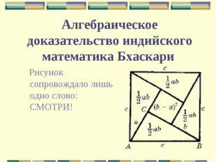 Алгебраическое доказательство индийского математика Бхаскари Рисунок сопровож