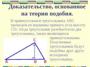 Доказательство, основанное на теории подобия. В прямоугольном треугольника АВ