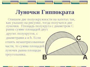 Луночки Гиппократа Опишем две полуокружности на катетах так, как указано на р