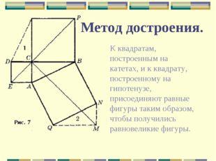 Метод достроения. К квадратам, построенным на катетах, и к квадрату, построен
