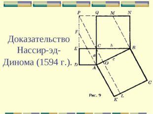 Доказательство Нассир-эд-Динома (1594 г.).