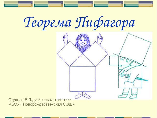 Теорема Пифагора Окунева Е.Л., учитель математики МБОУ «Новорождественская СОШ»