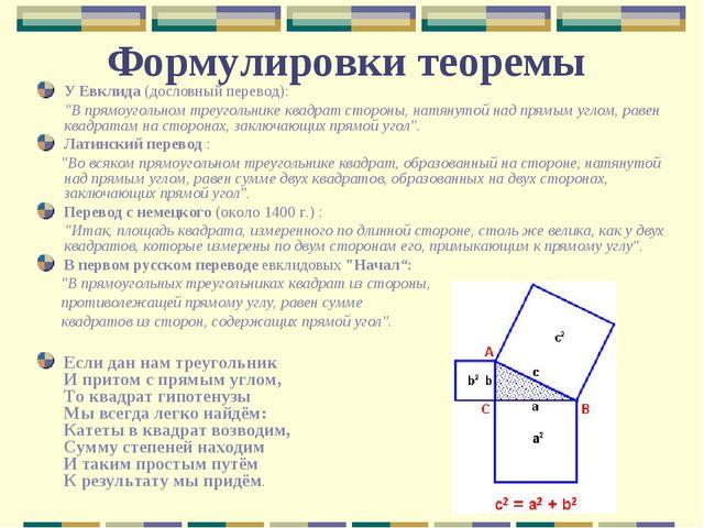 """Формулировки теоремы У Евклида (дословный перевод): """"В прямоугольном треуголь..."""