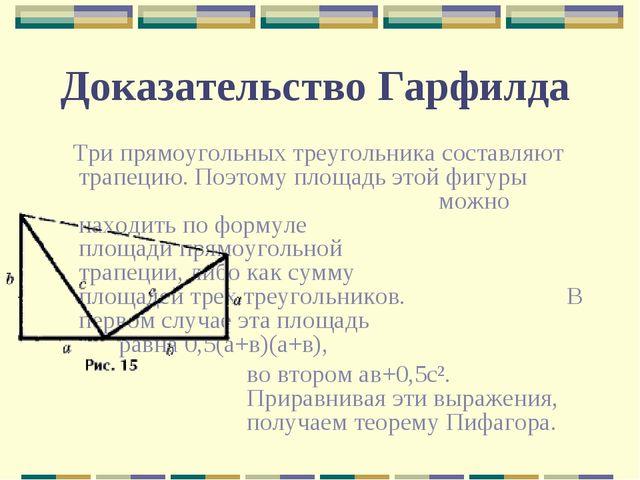 Доказательство Гарфилда Три прямоугольных треугольника составляют трапецию. П...