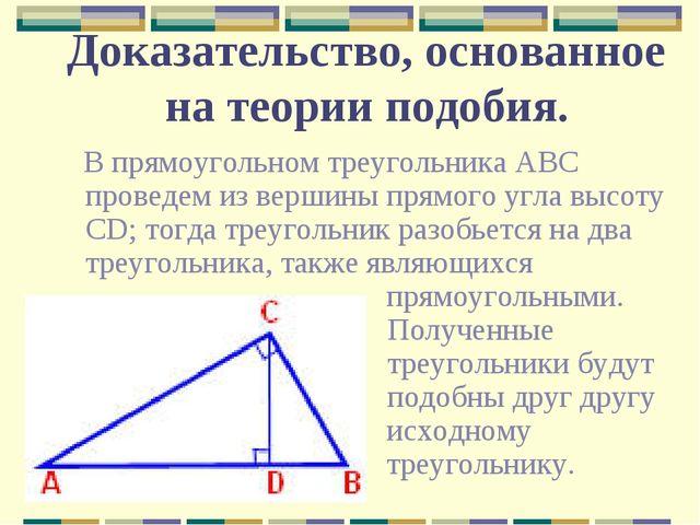 Доказательство, основанное на теории подобия. В прямоугольном треугольника АВ...