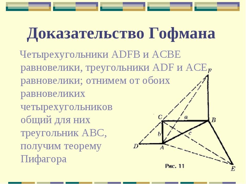 Доказательство Гофмана Четырехугольники ADFB и ACBE равновелики, треугольники...