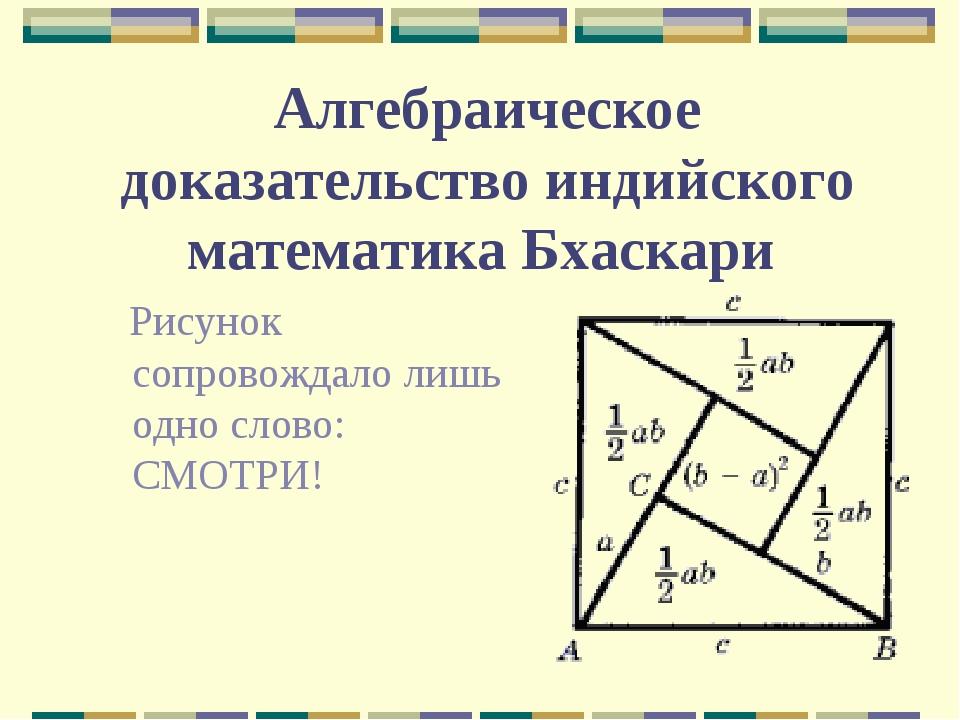 Алгебраическое доказательство индийского математика Бхаскари Рисунок сопровож...