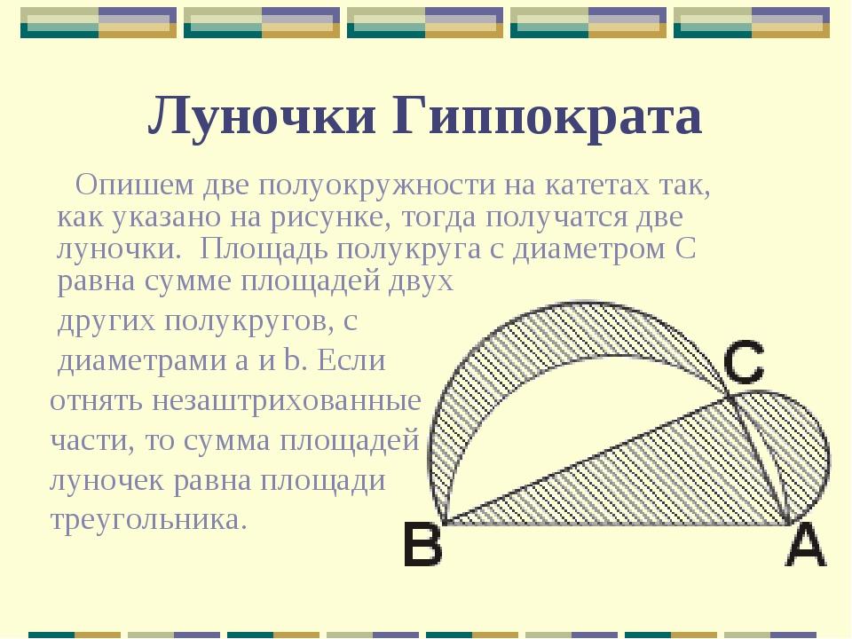 Луночки Гиппократа Опишем две полуокружности на катетах так, как указано на р...