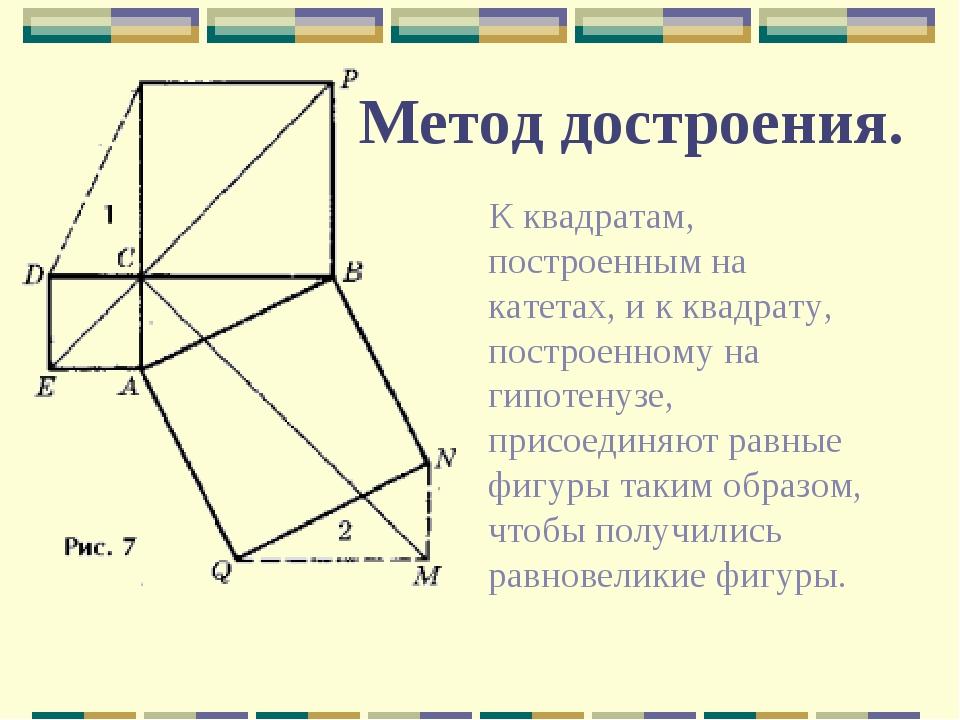 Метод достроения. К квадратам, построенным на катетах, и к квадрату, построен...