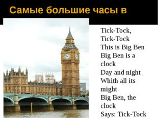 Самые большие часы в Англии? Tick-Tock, Tick-Tock This is Big Ben Big Ben is