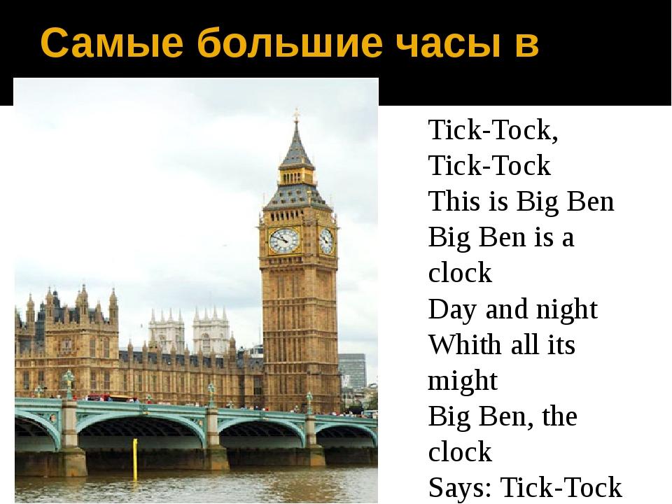 Самые большие часы в Англии? Tick-Tock, Tick-Tock This is Big Ben Big Ben is...