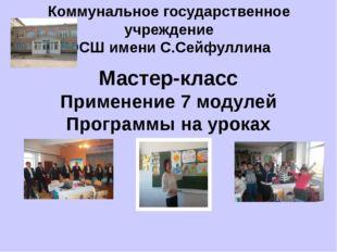 Коммунальное государственное учреждение ОСШ имени С.Сейфуллина Мастер-класс П