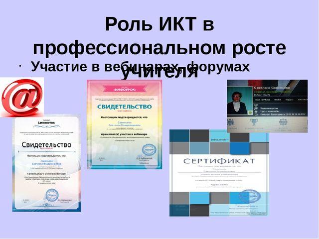 Роль ИКТ в профессиональном росте учителя Участие в вебинарах, форумах