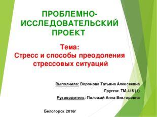 ПРОБЛЕМНО-ИССЛЕДОВАТЕЛЬСКИЙ ПРОЕКТ Выполнила: Воронова Татьяна Алексеевна Гру