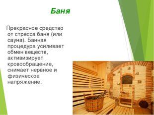 Баня  Прекрасное средство от стресса баня (или сауна). Банная процедура усил