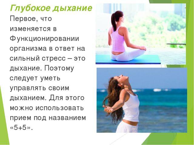 Глубокое дыхание Первое, что изменяется в Функционировании организма в ответ...
