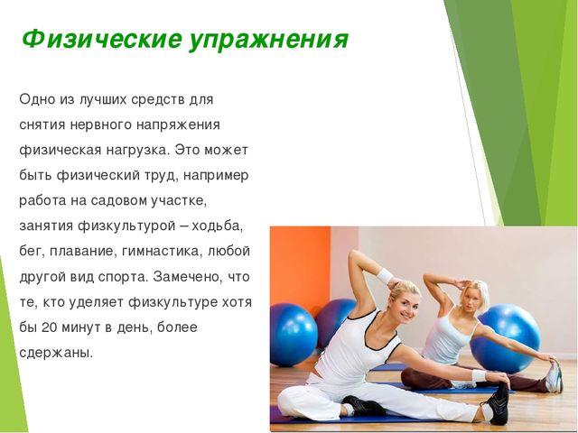 Физические упражнения Одно из лучших средств для снятия нервного напряжения...