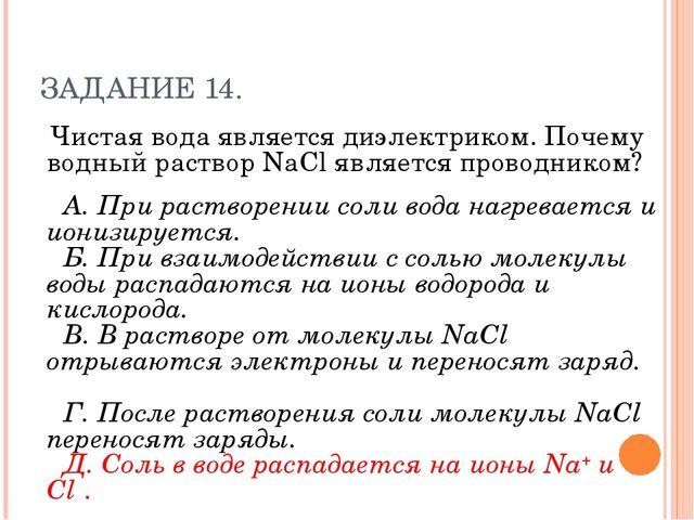 ЗАДАНИЕ 14. Чистая вода является диэлектриком. Почему водный раствор NaCl явл...