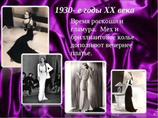 1930- е годы ХХ века Время роскоши и гламура. Мех и бриллиантовое колье допо