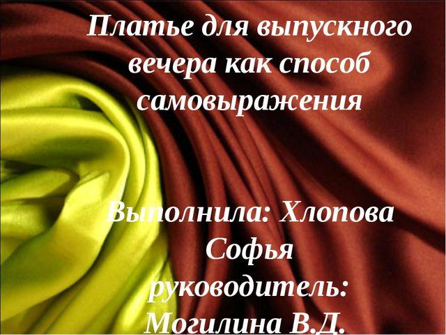 Платье для выпускного вечера как способ самовыражения Выполнила: Хлопова Софь...