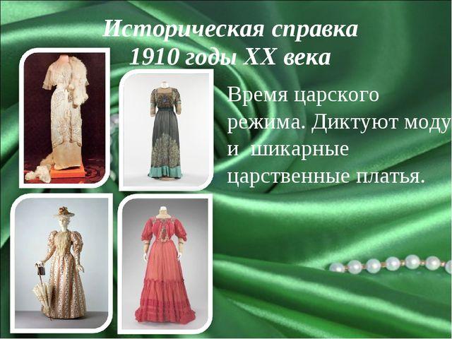 Историческая справка 1910 годы ХХ века Время царского режима. Диктуют моду и...