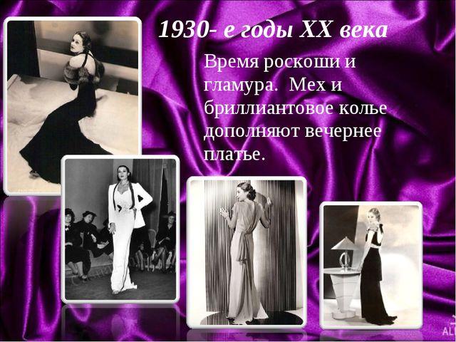1930- е годы ХХ века Время роскоши и гламура. Мех и бриллиантовое колье допо...