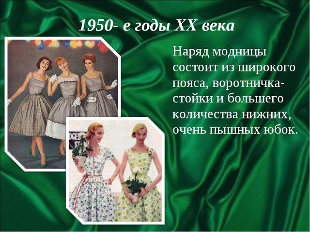 1950- е годы ХХ века Наряд модницы состоит из широкого пояса, воротничка-стой...