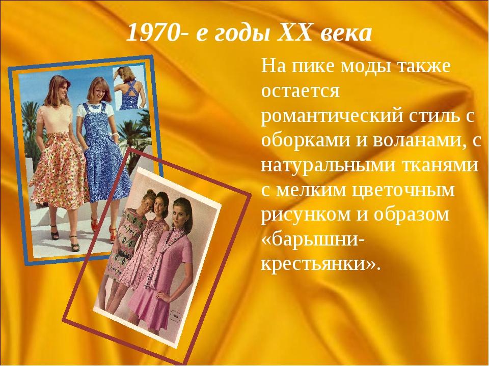 1970- е годы ХХ века На пике моды также остается романтический стиль с оборка...