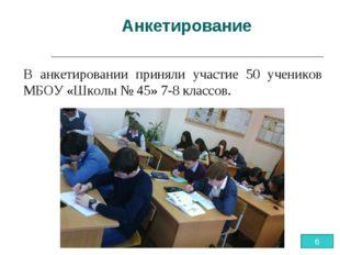 Анкетирование В анкетировании приняли участие 50 учеников МБОУ «Школы № 45» 7