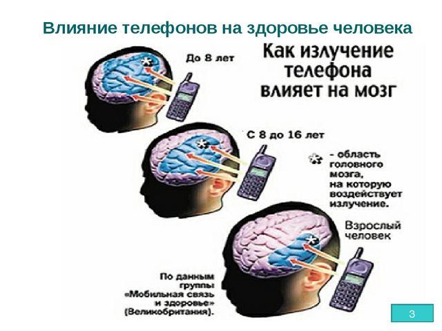 Влияние телефонов на здоровье человека 3