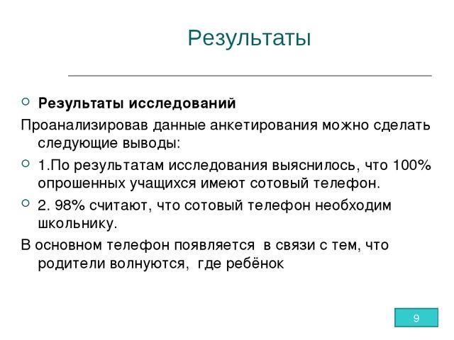 Результаты Результаты исследований Проанализировав данные анкетирования можно...
