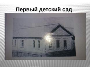 Первый детский сад