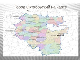 Город Октябрьский на карте Башкортостана