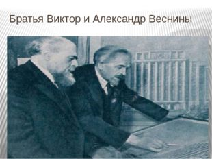 Братья Виктор и Александр Веснины