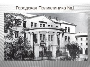 Городская Поликлиника №1