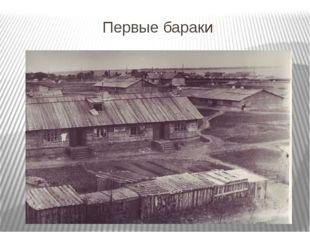 Первые бараки