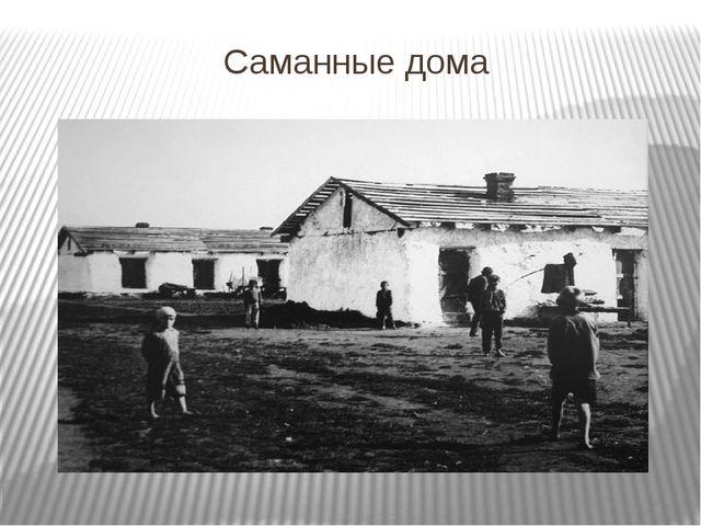 Саманные дома