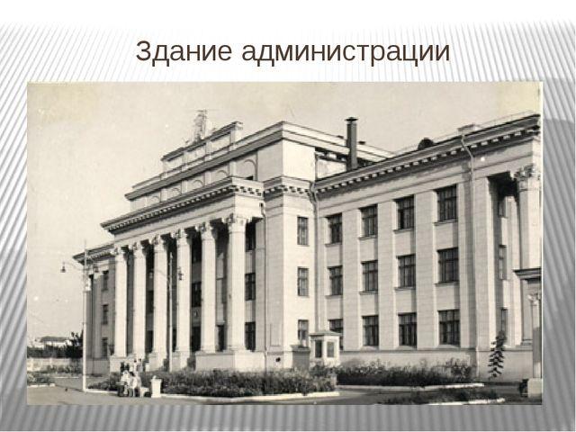 Здание администрации