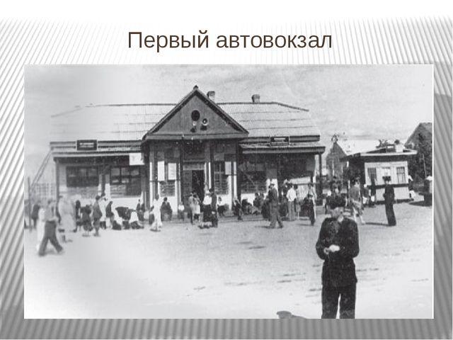 Первый автовокзал