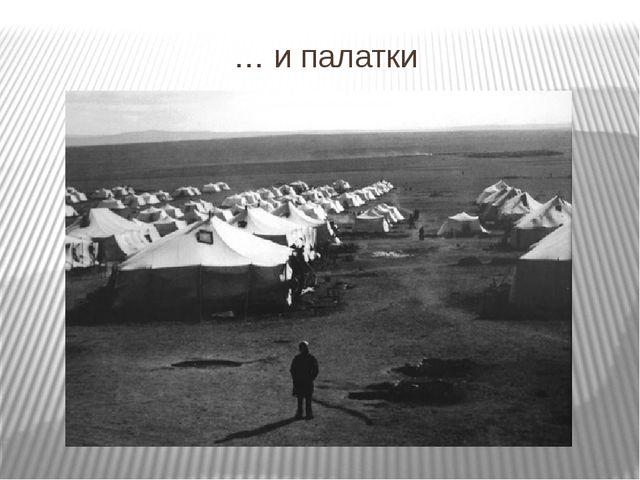 … и палатки