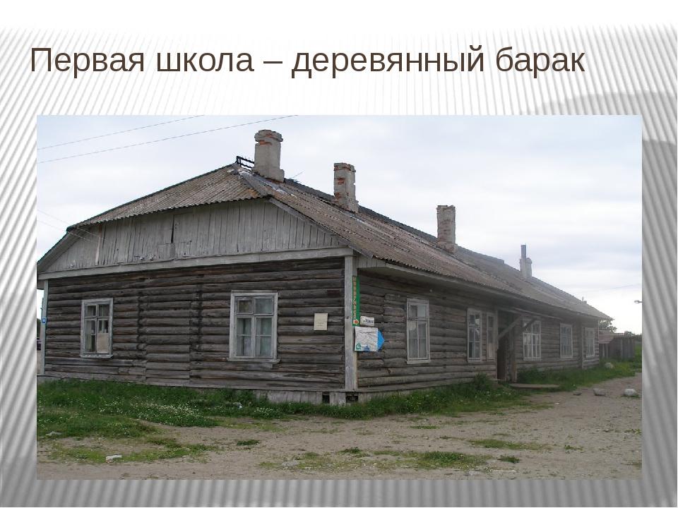 Первая школа – деревянный барак