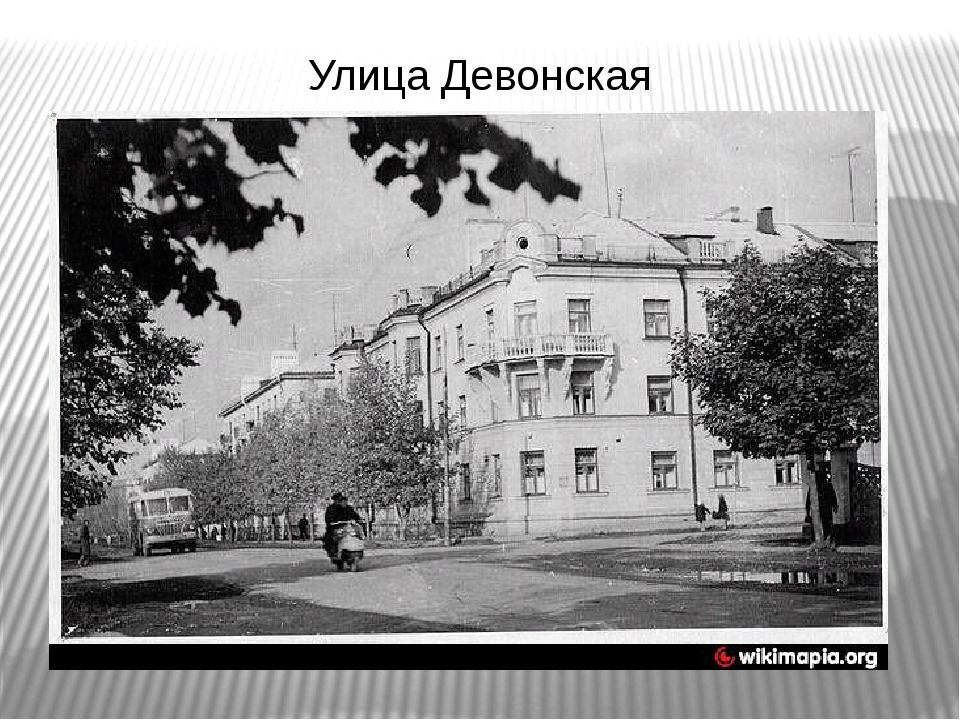 Улица Девонская