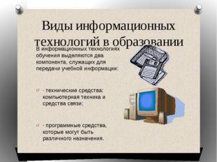 Виды информационных технологий в образовании В информационных технологиях обу