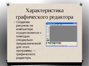 Характеристика графического редактора Создание рисунков на компьютере осущест