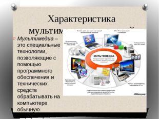 Характеристика мультимедиа-технологий Мультимедиа – это специальные технологи