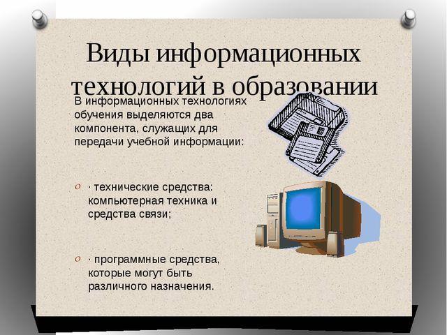 Виды информационных технологий в образовании В информационных технологиях обу...