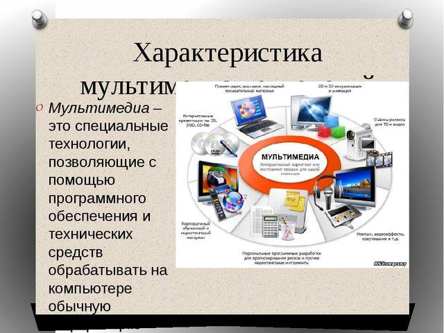 Характеристика мультимедиа-технологий Мультимедиа – это специальные технологи...