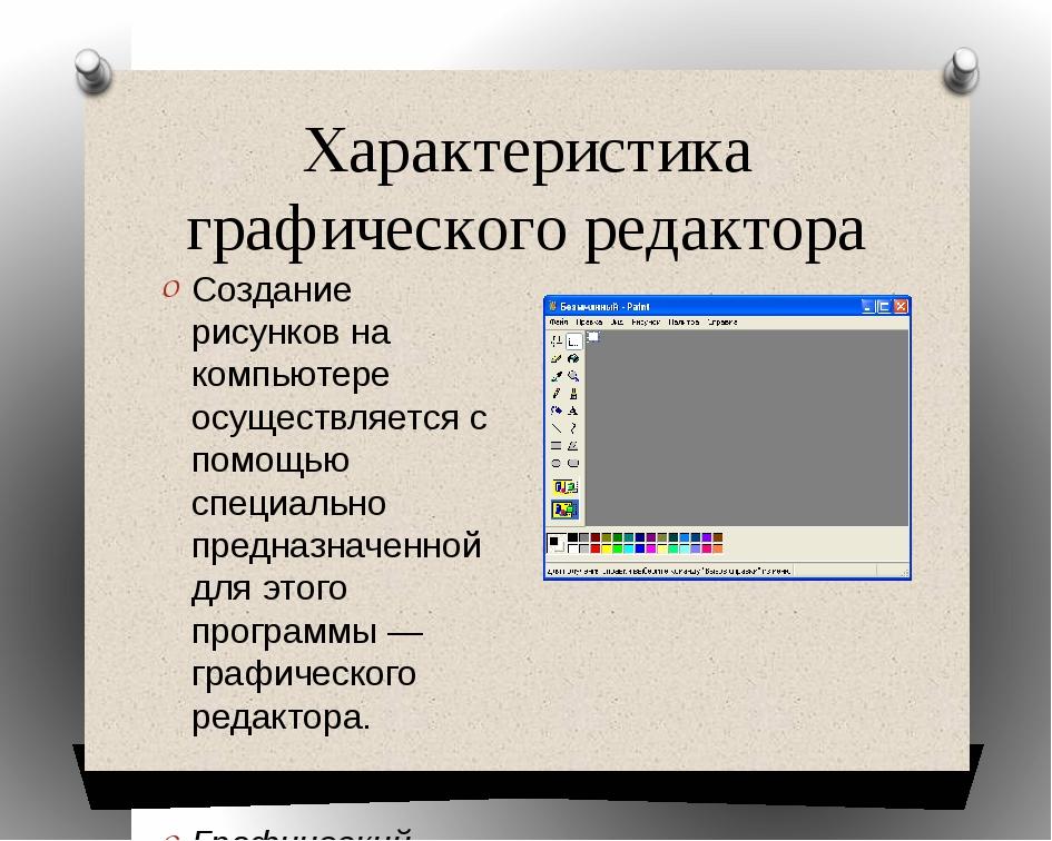 Характеристика графического редактора Создание рисунков на компьютере осущест...